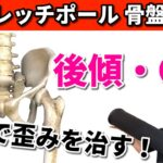 【ストレッチポール タイプ別骨盤矯正】「後傾・O脚」の骨盤の歪みを治す方法!