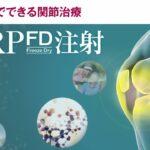 変形性ひざ関節症治療「PRP-FD注射」とは?