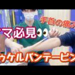 【腱鞘炎 手首の痛み】『ママ必見👀 手首の痛み ドゥケルバンテーピング』【高円寺 整骨 接骨】