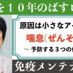 「喘息を予防する3つの方法」〜  〜