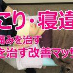 首コリ痛み・寝違え改善マッサージ