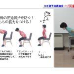 令和2年度 西区ひざ痛予防講演会(後半)