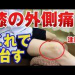 【膝痛】膝の外側が痛い2つの原因と自分で治す方法|石川県ハレバランス整体院