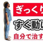 【ぎっくり腰の治し方】たった1ステップのセルフケアで動けるようになる方法。曲がったままの腰が伸びる!動ける!歩ける!
