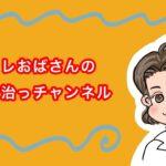 「顔面神経麻痺」を漢方で治す!