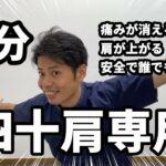 四十肩・五十肩の痛みを消す!最強セルフのストレッチ治し方|東京新宿整体サロン