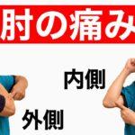肘の痛みを治す方法 野球肘 ゴルフ肘 テニス肘 ストレッチ