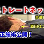 【ストレートネックの施術公開】長年のストレートネックを肩甲骨はがしで矯正!【京都 整体 ストレートネック】