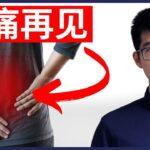 腰痛怎么办? 如何快速解决腰痛