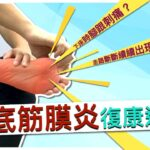 【居家運動】足底筋膜炎復康運動