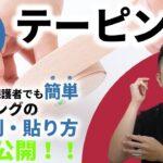 【野球肘 テーピング】初心者でも簡単に貼れる野球肘を予防するテーピングの貼り方