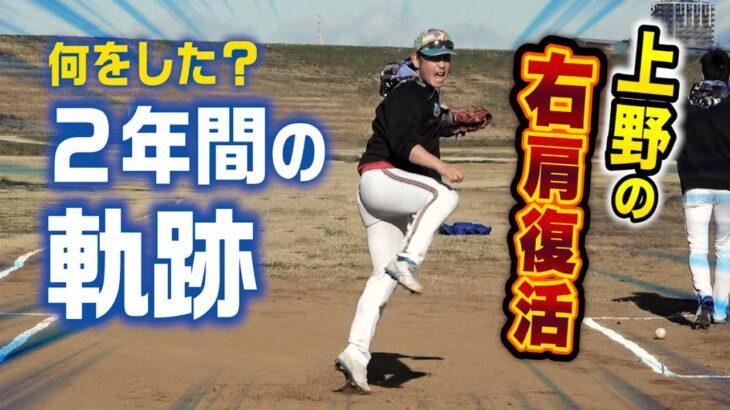 13年ぶりに上野の右肩復活…2年間の治療で投手いけるレベルに!