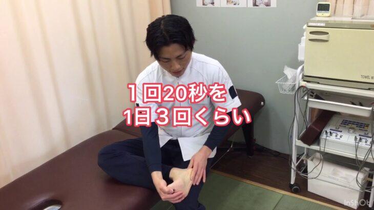 【ストレッチ動画第29弾 足底筋膜炎のストレッチとトレーニング】