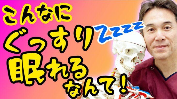 【不眠改善】超カンタン!寝る前30秒の熟睡ルーティン【のむら整骨院 大阪】