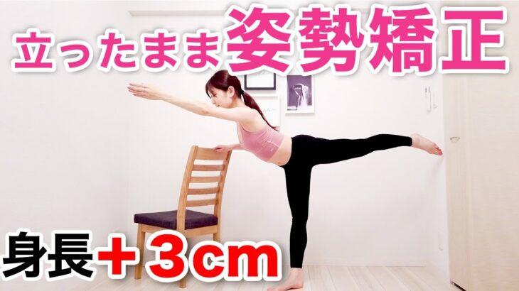 【3センチUP】大人でも身長が伸びる!姿勢矯正バレエエクササイズ【簡単初心者向け】