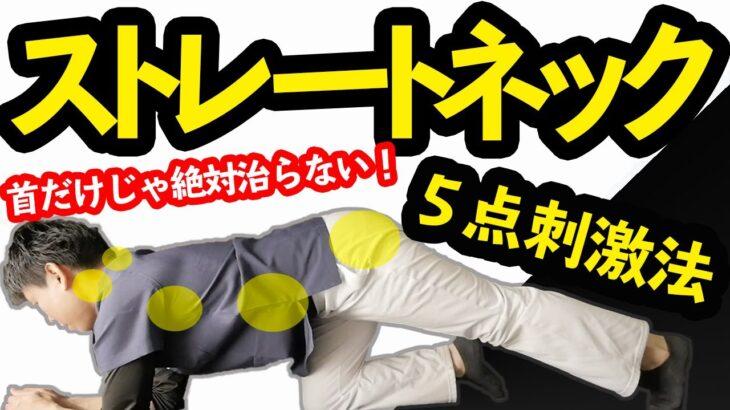 【ストレートネック】スマホ首は「首」だけじゃ治らない!?5点同時に刺激する全身骨格調整法を初公開!