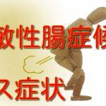 過敏性腸症候群(IBS)のガス症状