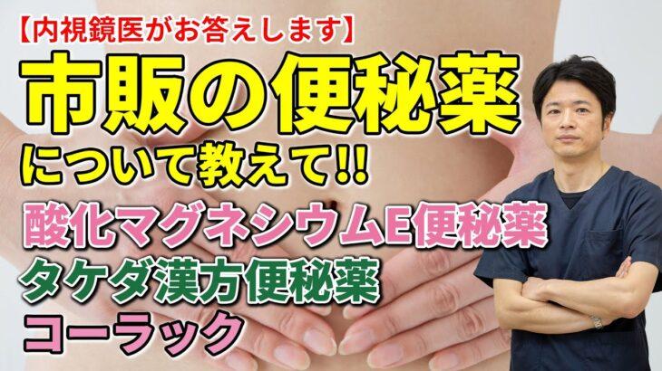 市販の便秘薬はどんな薬を飲むと良いですか? 教えて秋山先生 No59