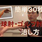 簡単30秒!野球肘・ゴルフ肘の治し方 手関節屈筋群のストレッチ