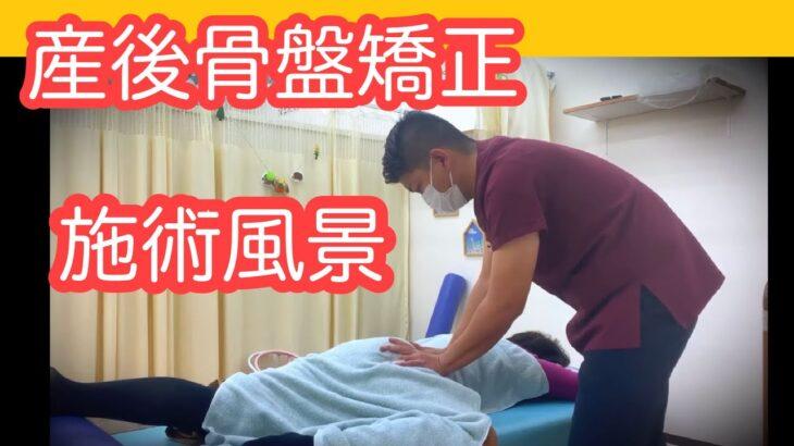 【産後骨盤矯正】施術風景 (腰痛、肩こり、サイズダウン)