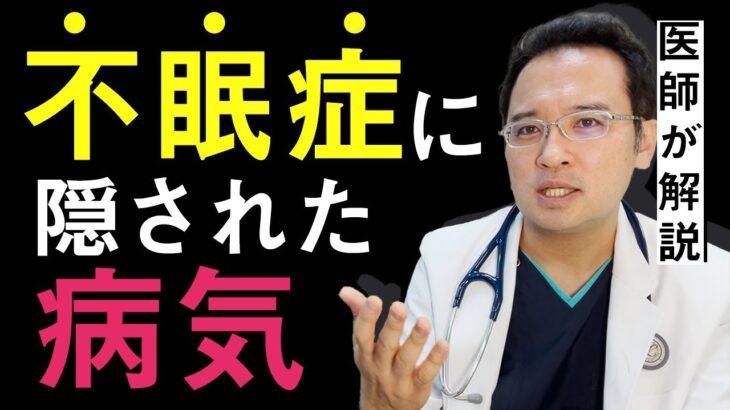 不眠症 に隠された 病気【 医師 が解説】