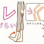 【ひざ痛】膝の弱さかんたんチェック法+整えたいポイントとツボ