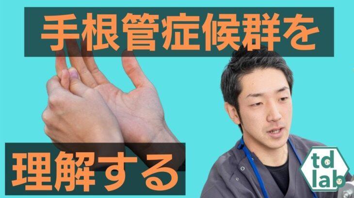 【手の治療に悩む治療家、セラピスト必見!】手根管症候群を見分けるポイント