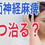 【徹底解説】顔面神経麻痺はいつ治るのか?症状〜治療方法をお伝えします!