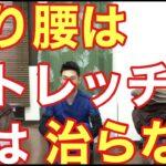 反り腰を根本改善する方法  横浜市中区 関内【腰痛専門】整体院桜花
