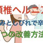 頸椎ヘルニアで手のしびれ、激痛で辛い。治療するために必要な2つ方法|兵庫県西宮ひこばえ整骨院