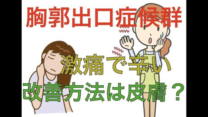 胸郭出口症候群で手と肩に激痛。改善するには皮膚?|兵庫県西宮ひこばえ整骨院