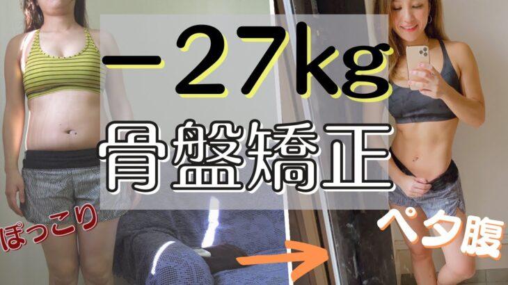 【痩せる骨盤矯正】簡単!ぽっこり下半身をスッキリさせるための基本の骨盤矯正ストレッチ5分【痩せなくて悩んでる人は絶対にやってほしい!】