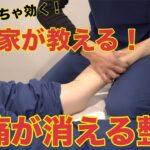 誰にでも出来る【変形性膝関節症 膝の内側の痛み】を取る整体法