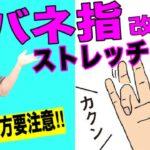 【一宮 バネ指】ばね指改善ストレッチ 手作業が多い方必見 (愛知県一宮市 かずま整体院)