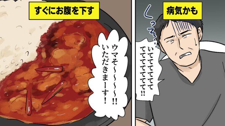 【漫画】過敏性腸症候群になるとどうなるのか【マンガ動画】