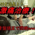 【日本で唯一の治療法】超痛いけど絶対治る!肩こりに悩む女性にもオススメ!嫁の異常な肩凝りと産後デブを根本改善!仙台市足利整骨院
