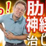 【あ痛ーーー!!】肋間神経痛やっつけようぜ!【プロが包み隠さず伝授します】
