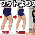 【寝たまま骨盤矯正】スクワットより痩せる脚やせ!下半身やせ!