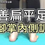 扁平足會讓你膝蓋痛和下背痛,做這個運動改善扁平足!|羅伯特物理治療