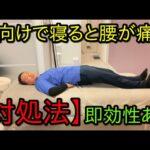 仰向けで寝ると腰が痛いあなたへ 反り腰の原因と即効性のある対処法をお伝えします              【横浜市、戸塚、東戸塚、大和市中央林間で腰痛を根本改善したい方は整体院アインへ】