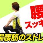 腸腰筋のストレッチ|腰痛改善
