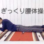 ぎっくり腰体操
