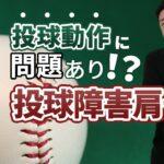 【野球肩】原因は骨盤・股関節にあった?! 投球障害肩を予防、改善するセルフケア