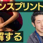 【スポーツに携わる治療家、セラピスト必見!】シンスプリントの画像の特徴