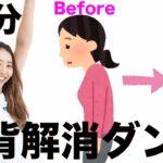 【猫背解消】10分で姿勢が良くなって全身鍛えられるダンス〜姿勢改善・痩せるダンス〜