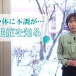 """松本裕子の病を知るー2021年2月14日放送 """"不眠症""""を知る〜眠れない…あなたの睡眠は大丈夫?"""