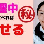 【生理不順】生理周期を整える食習慣3選(^0^)b【女子必見!】【大阪府茨木市の女性・美容鍼灸・整体師が教えます。】