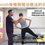 物理治療師 – 鄭進成 (Aldous) 示範德國Schroth脊椎側彎治療法-單腰彎(左)