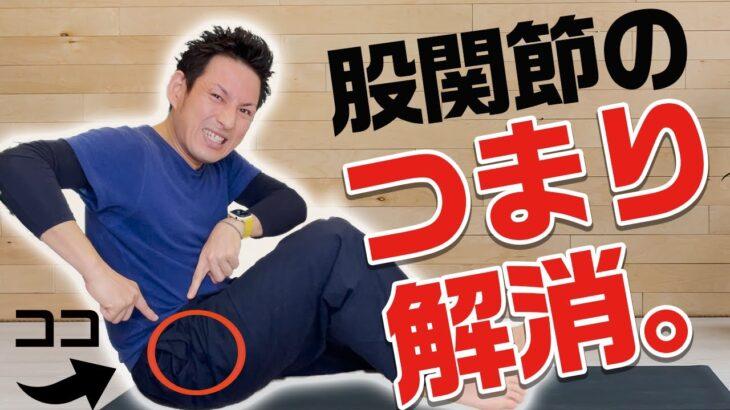 【股関節を曲げるとつまり&痛みがある方、必見】GENRYU考案。新しい股関節つまり解消法「大腿直筋・小殿筋・腸腰筋・深部外旋六筋リリース」【大分県大分市 綜合整体 GENRYU 】