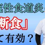 【逆流性食道炎】断食◦食事制限は有効?について解説します。|京都市東山区コバヤシ接骨院・鍼灸院